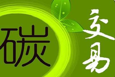自愿碳交易專家委員會在湖北武漢正式成立
