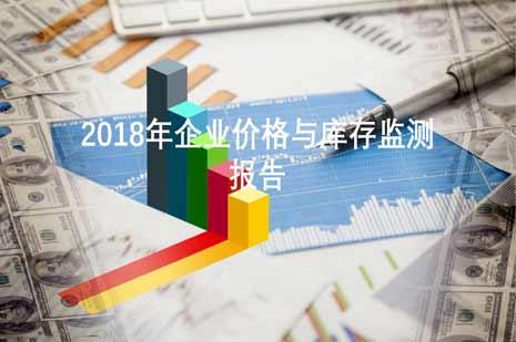 2018年企业价格与库存监测报告