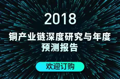 2018年铜产业链深度研究与年度预测报告