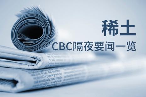 【CBC盘点】CBC稀土隔夜要闻一览(2021-9-16)