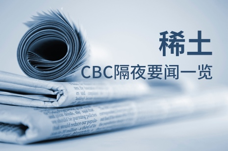 【CBC盘点】CBC稀土隔夜要闻一览(2021-9-17)