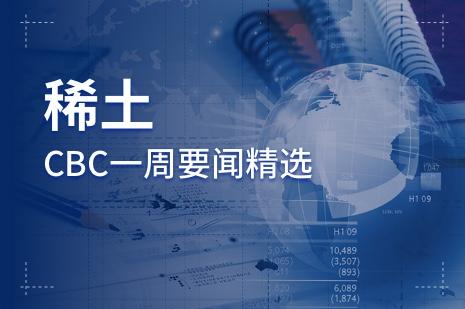 【CBC盘点】CBC稀土金属一周要闻精选(9.13-9.18)